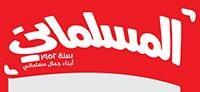 Al-Maslamani